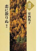 恋に散りぬ 下 (大活字本シリーズ)