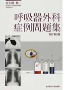 呼吸器外科症例問題集 改訂第2版
