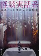 怪談実話系 書き下ろし怪談文芸競作集 4 (MF文庫ダ・ヴィンチ)(MF文庫ダ・ヴィンチ)