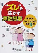 """""""ズレ""""を生かす算数授業 子どもがホントにわかる場面8例"""