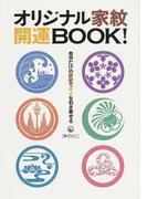 オリジナル家紋開運BOOK! 自分だけの家紋で幸せを引き寄せる