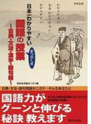 日本一わかりやすい国語の授業 まつがく式 古典・文法・漢字・語句編