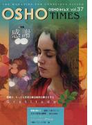 OSHOタイムズ THE MAGAZINE FOR CONSCIOUS LIVING vol.37 特集・感謝