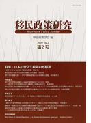 移民政策研究 Vol.2(2010) 特集:日本の留学生政策の再構築