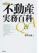 不動産実務百科Q&A 平成22年版