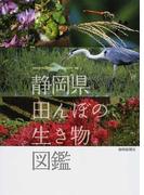 静岡県田んぼの生き物図鑑