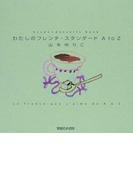 わたしのフレンチ・スタンダードA to Z 4 cups+desserts book