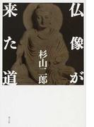 仏像が来た道