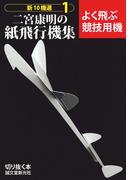 新10機選二宮康明の紙飛行機集 1 よく飛ぶ競技用機 (切り抜く本)