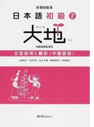 日本語初級2大地文型説明と翻訳 中国語版