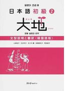 日本語初級2大地文型説明と翻訳 韓国語版