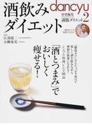 酒飲みダイエット 「酒とつまみ」でおいしく瘦せる! (プレジデントムック 満腹ダイエット)
