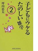子どもにウケるたのしい雑学 2 (WIDE SHINSHO)(ワイド新書)