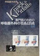 専門医のための呼吸器外科の要点と盲点 1 (呼吸器外科Knack & Pitfalls)
