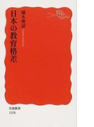 日本の教育格差 (岩波新書 新赤版)(岩波新書 新赤版)