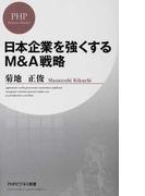 日本企業を強くするM&A戦略 (PHPビジネス新書)(PHPビジネス新書)