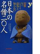日本の名僧二〇人 図解 知っているようで意外と知らない (新書y)