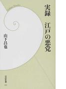 実録江戸の悪党 (学研新書)