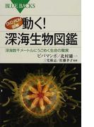 動く!深海生物図鑑 深海数千メートルにうごめく生命の驚異 (ブルーバックス DVD-ROM&図解)(ブルー・バックス)