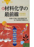 新・材料化学の最前線 未来を創る「化学」の力 (ブルーバックス)(ブルー・バックス)