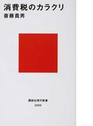 消費税のカラクリ (講談社現代新書)(講談社現代新書)