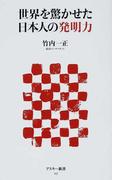 世界を驚かせた日本人の発明力 (アスキー新書)(アスキー新書)