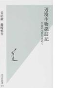 辺境生物探訪記 生命の本質を求めて (光文社新書)(光文社新書)