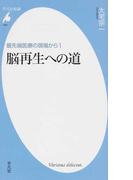脳再生への道 (平凡社新書 最先端医療の現場から)(平凡社新書)