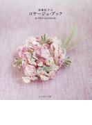 遠藤紀子のコサージュ・ブック 布で咲かせる100の花