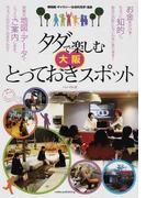 タダで楽しむ大阪とっておきスポット 博物館 ギャラリー 社会科見学 温泉ほか