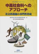 中高社会科へのアプローチ 社会科教師の専門性育成 改訂新版 (研究と教育のコラボレーション)
