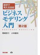 ビジネスモデリング入門 数字で考える技術 第2版