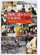 漫画に描かれた日本帝国 「韓国併合」とアジア認識