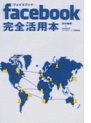 facebook完全活用本