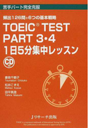 TOEIC TEST PART3・4 1日5分集中レッスン 頻出126問+6つの基本戦略