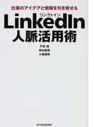 LinkedIn人脈活用術 仕事のアイデアと情報を引き寄せる