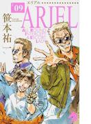 ARIEL 09 (ソノラマノベルス)