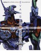 新世紀エヴァンゲリオンANIMAヴィジュアルブック IKUTO YAMASHITA PRESENTS (DENGEKI HOBBY BOOKS)