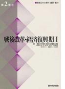 戦後日本の食料・農業・農村 第2巻1 戦後改革・経済復興期 1