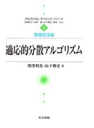 適応的分散アルゴリズム (アルゴリズム・サイエンスシリーズ 数理技法編)