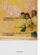 母への賛歌 日本軍抑留所を生き延びた家族のものがたり