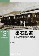 出石鉄道 二千人の株主が支えた鉄道 (RM LIBRARY)
