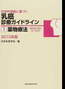 科学的根拠に基づく乳癌診療ガイドライン 第3版 1 薬物療法 2010年版