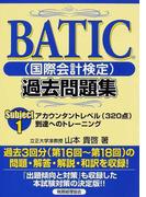 BATIC〈国際会計検定〉過去問題集Subject1 アカウンタントレベル〈320点〉到達へのトレーニング