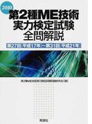 第2種ME技術実力検定試験全問解説 第27回(平成17年)〜第31回(平成21年) 2010