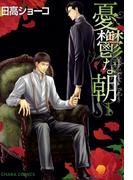 憂鬱な朝(CHARA COMICS) 7巻セット