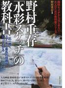 野村重存「水彩スケッチ」の教科書 この一冊で、スケッチと着色の技術がすべてわかる