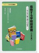 協働する学校図書館 子どもに寄り添う12か月 小学校編
