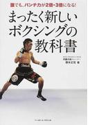 まったく新しいボクシングの教科書 誰でも、パンチ力が2倍・3倍になる!