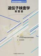 遺伝子検査学実習書 (臨床検査学実習書シリーズ)